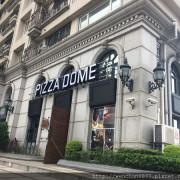 [林口餐廳]Pizza料由我決定~Pizza Dome