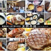 【嘉義美食】王牪牛排‧嚴選原塊肉品、現點現煎的超人氣平價牛排店!飲品、湯品喝到飽!