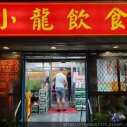 台北市松山區-小龍飲食