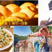 『新竹新埔』| 新埔柿餅 | 味衛佳柿餅觀光農場 | 北埔老街 | 內灣老街 | 新竹一日遊 | 小凱Vlog