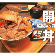 台南市 美食 餐廳 異國料理 日式料理  開丼 燒肉VS丼飯-台南南紡購物中心店