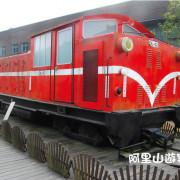 ●嘉義旅遊●阿里山遊客中心/觸口/親子放風/與火車的約會