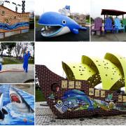【台中-梧棲區】台中免費親子景點「頂魚寮公園」