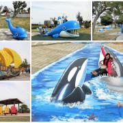 【台中梧棲景點】頂魚寮公園-藍色鯨魚溜滑梯,好拍的3D彩繪海底世界,台中親子快樂園地
