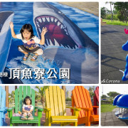 梧棲親子景點/頂魚寮公園~大鯨魚溜滑梯、3D立體彩繪地景,適合親子同遊也適合拍照