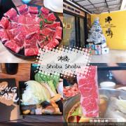 新北中和x火鍋【沸騰涮涮鍋】肉肉控不可錯過/ 暖呼呼鴛鴦鍋/ 友善親子餐廳