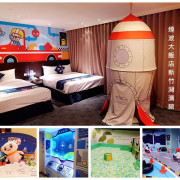 新竹親子飯店 ▶ 煙波大飯店新竹湖濱館 ▶ 星際太空艙兒童房 2300坪室內親子樂園 從入住一直玩到退房