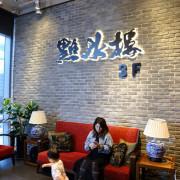『台北 食記』大直 美麗華 點水樓 非常好吃地江南美食、點心(再訪)