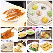 『台北 食記』大直 美麗華 點水樓 值得前往品嚐的江南美食、點心(餐點好好吃喔)