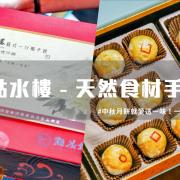 【 中秋月餅 】點水樓天然手作小月餅, 中秋送禮 超推薦! | 台灣就醬玩