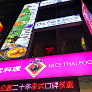 【公館站】泰正點旗下新品牌/平價美味/一個人也可以吃泰式料理/泰式定食─Chic Thai泰式新定食