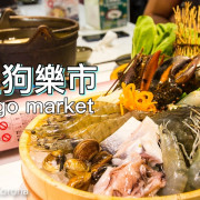 【台北美食】台北火鍋/台北海鮮/台北日式料理~台北市中心小築地土狗樂市togo market複合式餐飲,想吃尚青海鮮來這裡就對了