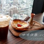 咖啡任務 cafe task。在36樓喝咖啡看街景看火車