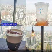 台中<咖啡任務 Cafe Task>在36樓眺望台中市美景來杯喜愛的玫瑰凡爾賽,再點上一份有質感特殊的原點金鍋甜點,成了IG熱門超夯打卡點
