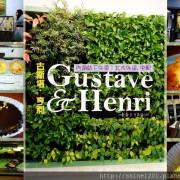 內湖下午茶│古斯塔·亨利 Gustave & Henri.輕鬆下午茶