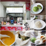 高雄美食 | 專十一水煎包獅甲店 | 老麵水煎包 | 抹茶紅豆包 | 素食南瓜濃湯