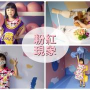 台中勤美粉紅現象Pink Phenomenon~粉紅色籃球、男友餵食、粉紅背景床…人人都能是網美
