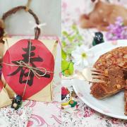 厚度達三公分的黑糖核桃烤年糕,真材實料不誇張!年節送禮就決定是它啦~來自東台灣黃老爹烘焙坊的宅配美食禮盒! @強生與小吠的Hyper人蔘~