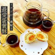 【台東 伴手禮】東台灣黃老爹蛋黃酥x台東伴手禮X網購美食