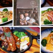 小巨蛋站 | Ulove羽樂歐陸創意料理~令人一次就愛上的餐點 約會餐廳推薦 - ifunny 艾方妮的遊樂場