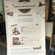 台北市大安區-點亮咖啡之宏都拉斯小農咖啡品評會