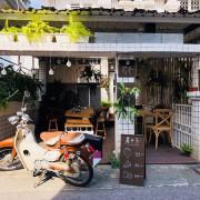 │食記│宜蘭/美美子みみこ homemade cake✨宜蘭必來文青咖啡店