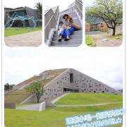 台東旅遊-台東大學圖書資訊館 享譽世界8大特色圖書館建築之一