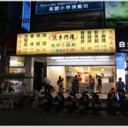 [食記]►新北三重◄三重好吃炸雞、市場炸雞傳統美味-陳季炸雞,推薦:香雞排、香雞翅、小雞塊