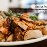 食記|新北三峽【來來滷味】復古老屋小吃店。三峽老街上的銅板美食。平價好吃份量多#可素食