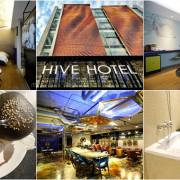HIVE HOTEL嗨夫精品旅館▋宜蘭羅東住宿推薦~媲美泰國設計精品旅店,火車站前交通便利,生活機能便利