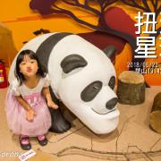 台北市 休閒旅遊 景點 展覽館  扭蛋星球特展