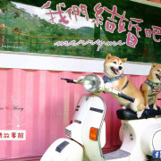 【遊。新竹】內灣愛情故事館 -景觀餐廳  DH婚紗拍攝基地〜就是要在婚紗基地拍出可愛風格!