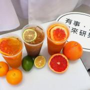 研果室yanguolab,SOGO百貨旁繽紛水果茶,實驗室風格好適合IG拍照打卡~