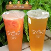 【台中】用研究的精神創造好喝的水果茶飲-研果室