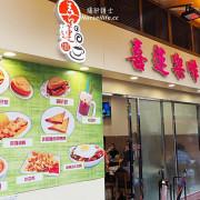 美食 餐廳  喜蓮咖啡 (澳門)