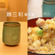 台北市 美食 餐廳 異國料理  尾張 雞三和(微風台北車站店)