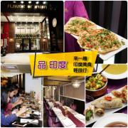 【台南餐廳】品印度  印度蔬食餐廳  台南店 | 什麼?印度餐廳裡面也有酒吧? | 來一趟  印度美食  的輕旅行 | 反轉印象  的  蔬食餐宴 | 想出國  不必請假  說走就走