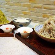 [台北甜點] 幸福七角棧-大安建國市場濃厚日本宇治抹茶冰 / 大安森林公園站甜品店