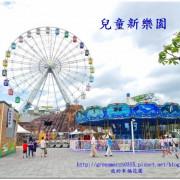 ◆【台北親子遊景點】兒童新樂園-暑假玩樂的好去處,一日票200元有找,大人小孩玩翻天!
