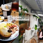 台中西區│Update Breakfast-冰田再次結合早午餐全新面貌用心出發,冰品之後以店中店方式呈現 - 藍色起士的美食主義