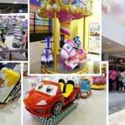 《百貨門市》J-Mart 佳瑪進口精品生活館(博愛店)❤台北知名連鎖複合式賣場~什麼都有,什麼都買的到!!(2F有老虎歡樂世界)