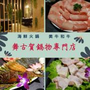 【食記】高雄鼓山巨蛋站_舞古賀鍋物專門店@要吃海鮮火鍋 還是美牛和牛 親朋好友一起來投票