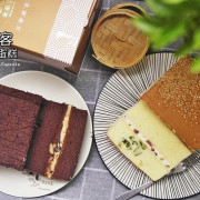 [宜蘭人氣團購]米樂客宜蘭鹹蛋糕-獨一無二的鴨賞鹹蛋糕+金沙巧克力鹹蛋糕,健康低熱量又無麩質~