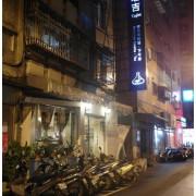 【台北東區美食】Tajin Moroccan Cusine 塔吉 摩洛哥料理 / 台北通化街