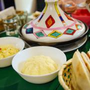 【中肯‧食記】捷運六張犁站‧塔吉摩洛哥料理 Tajin Moroccan Cuisine|摩洛哥特色香料菜‧超飽足燉羊膝塔吉鍋!