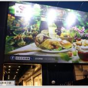 [台南東區聚餐推薦]好田洋食/暢食舒活鮮食吧/地中海沙朗牛排/法式櫻桃鴨胸佐覆盆子醬/附設停車場