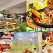 台南吃到飽餐廳|好田洋食餐廳:洋食主餐&蔬活鮮食吧吃到飽,附設兒童遊戲室 - 緹雅瑪 美食旅遊趣