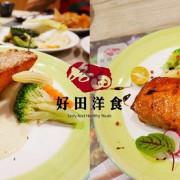 【台南美食】好田洋食餐廳 ◆ 產區小農的健康食材 ◆ 台南東區聚餐推薦 ◆ 美味西式餐點✘健康舒活鮮食吧 ◆ 安全兒童遊戲區一家用餐好放心