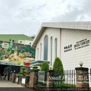 《台南-東區》親子餐廳/超平價buffet 吃到飽/超值商業午餐/精緻便當/CP值超高-「好田洋食餐廳」