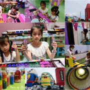 蜡藝蠟筆城堡~啟發孩子的創意透過DIY玩樂發揮創藝